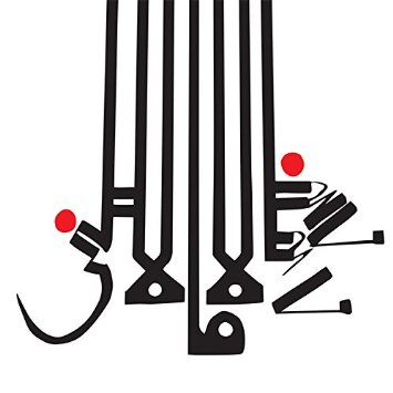 Shabazz Palaces_Lese Majesty